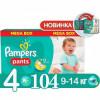 Pampers Pants Подгузники-трусики макси мега 104шт (9-14кг)