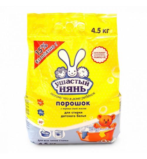 Стиральный порошок Ушастый Нянь автомат 4,5 кг. 1/3