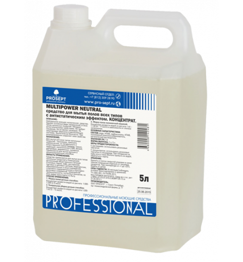 Средство для мытья полов всех типов с антистатическим эффектом PROSEPT Multipower Neutral 5 л.