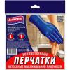 Перчатки АВИКОМП синие латексные максим.плотности р-р M 1/20