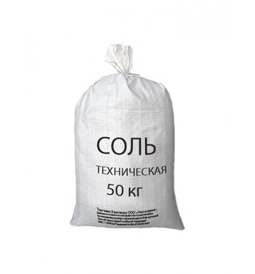 Соль техническая в мешках (50 кг) 1/3